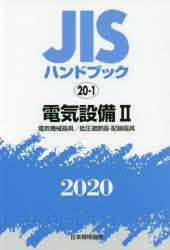 JISハンドブック 電気設備 2020-2