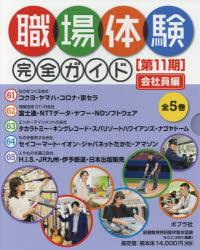 職場体験完全ガイド 第11期 会社員編 5巻セット