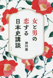 女と男の恋する日本史講談 大特価 価格 交渉 送料無料