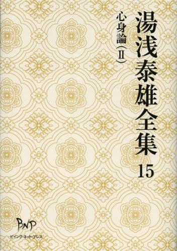 湯浅泰雄全集 第15巻