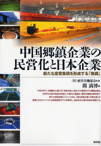 《送料無料》 即納 ストア 中国郷鎮企業の民営化と日本企業 無錫 新たな産業集積を形成する