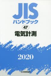 JISハンドブック 電気計測 2020