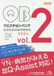 クエスチョン・バンク医師国家試験問題解説 2021 vol.2 5巻セット
