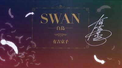 SWAN-白鳥-完結記念プレミアムセット