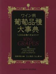 ワイン用葡萄品種大事典 1,368品種の完全ガイド