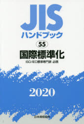JISハンドブック 国際標準化 ISO/IEC標準専門家必携 2020