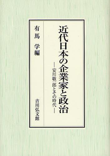 近代日本の企業家と政治 安川敬一郎とその時代