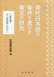 《送料無料》 日本限定 現代日本語の条件を表わす複文の研究 価格 ト条件節とタラ条件節を中心に