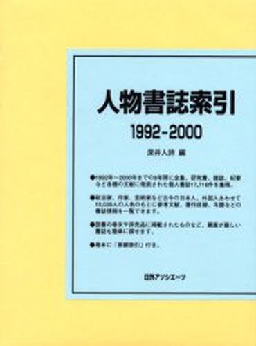 人物書誌索引 1992-2000