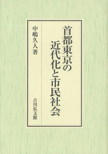 首都東京の近代化と市民社会