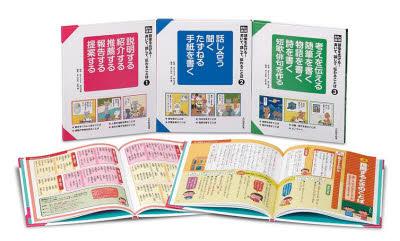 語彙を広げる!書いて、話して、伝わることば 光村の国語 3巻セット