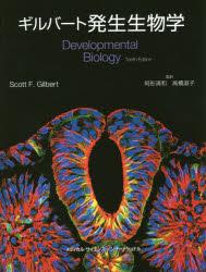 ギルバート発生生物学
