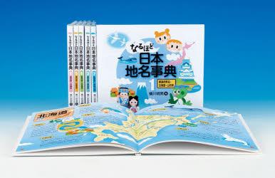 なるほど日本地名事典 6巻セット