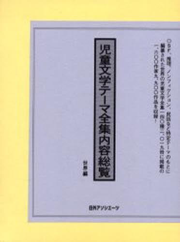 児童文学テーマ全集内容総覧 世界編