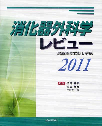 消化器外科学レビュー 最新主要文献と解説 2011