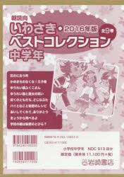 朝読向 いわさき・ベストコレクション 2016年版 中学年 9巻セット