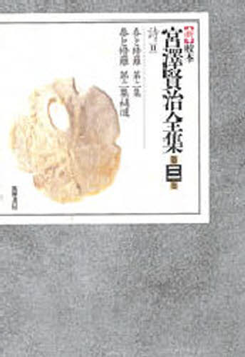 新校本宮澤賢治全集 3 詩 2