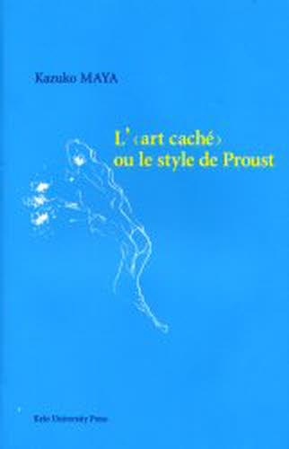 「隠された技法」あるいはプルーストの文体 L'《art cache》,ou,Le style de Proust