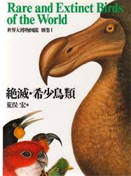 世界大博物図鑑 Atlas anima 別巻 1