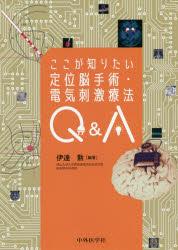 ここが知りたい定位脳手術・電気刺激療法Q&A