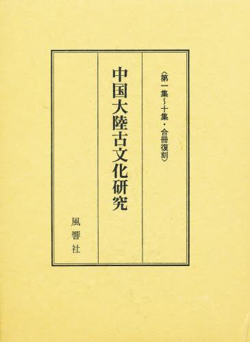 中国大陸古文化研究 第1集~10集