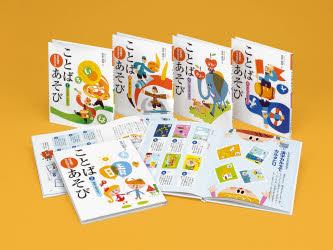 日本語の力がのびることばあそび 5巻セット