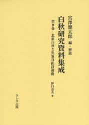 白秋研究資料集成 第9巻