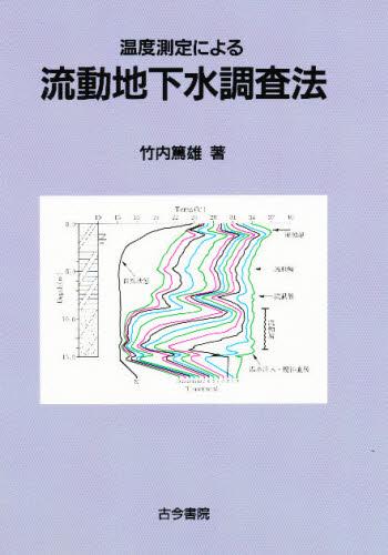 温度測定による流動地下水調査法