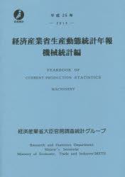 経済産業省生産動態統計年報 機械統計編 平成25年