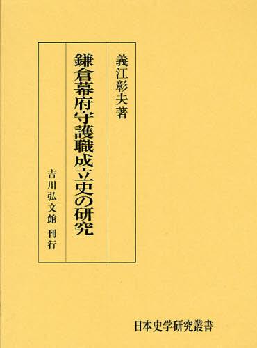 鎌倉幕府守護職成立史の研究