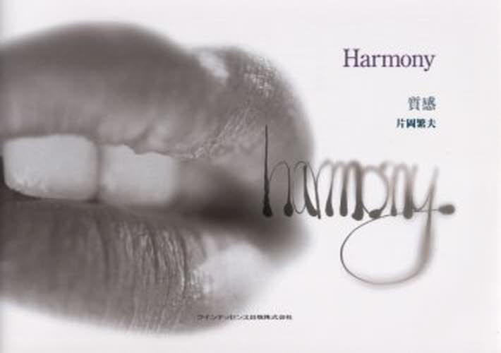 Harmony 質感