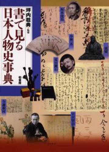 書で見る日本人物史事典