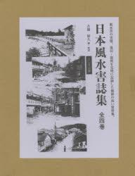 日本風水害誌集 4巻セット