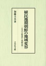 植民地期朝鮮の地域変容 日本の大陸進出と咸鏡北道