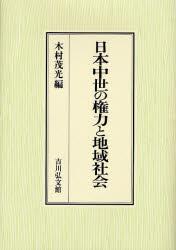 日本中世の権力と地域社会