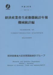 経済産業省生産動態統計年報 機械統計編 平成26年