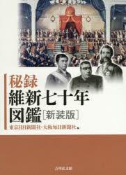 秘録維新七十年図鑑 新装版