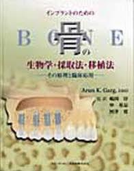 インプラントのための骨の生物学・採取法・移植法 その原理と臨床応用