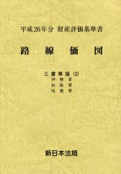 路線価図 財産評価基準書 平成26年分三重県版3
