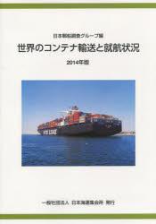《送料無料》 超人気 価格 専門店 '14 世界のコンテナ輸送と就航状況