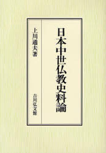 日本中世仏教史料論