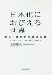 日本化におびえる世界 期間限定で特別価格 春の新作続々 ポストコロナの経済の罠