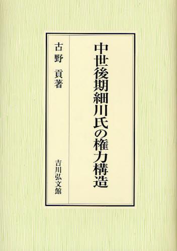 中世後期細川氏の権力構造