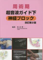 周術期超音波ガイド下神経ブロック
