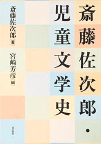 斎藤佐次郎・児童文学史