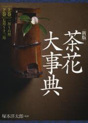 茶花大事典 新版 上下巻 2巻セット
