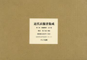 近代衣服書集成 第二回 裁縫関係 8巻セット