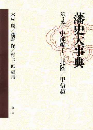 藩史大事典 第3巻