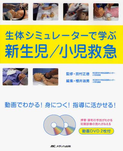 生体シミュレーターで学ぶ新生児/小児救急 動画でわかる!身につく!指導に活かせる!