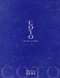 COTO 美術春秋 Color,Origin,Truth,Orthodox